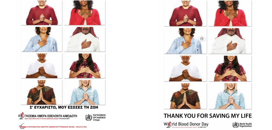 14 Ιουνίου Παγκόσμια Ημέρα Εθελοντή Αιμοδότη «Σ΄ευχαριστώ, μου έσωσες τη ζωή»