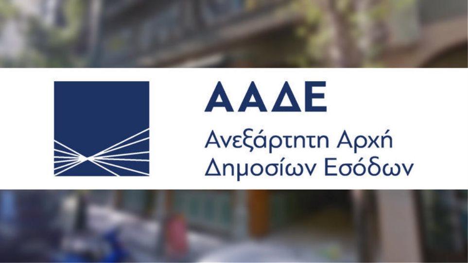 ΑΑΔΕ: Δήλωση μεταβίβασης ακινήτου σε τρεις μέρες και χωρίς επίσκεψη στην εφορία