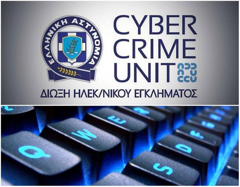 Ενημέρωση σχετικά με νέο ψευδεπίγραφο – απατηλό ηλεκτρονικό μήνυμα, που διακινείται ως δήθεν επιστολή της Ελληνικής Αστυνομίας
