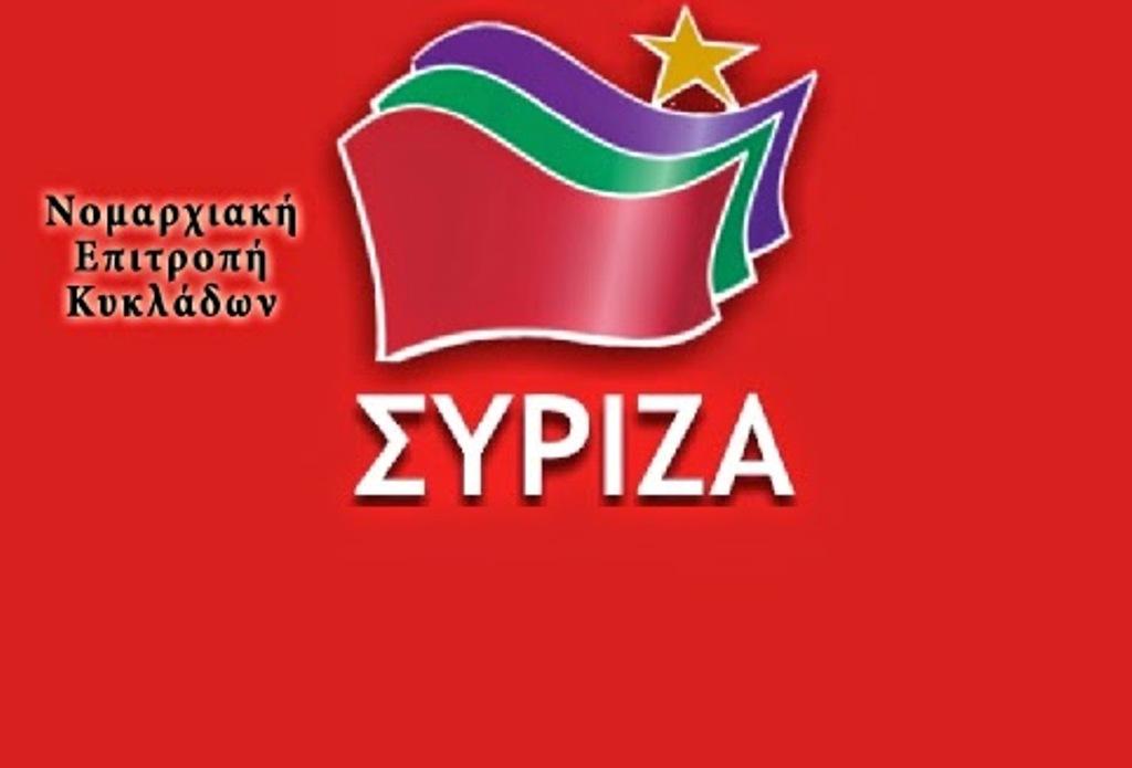 Μήνυμα της ΝΕ ΣΥΡΙΖΑ Κυκλάδων για τις εκλογές της 7ης Ιουλίου