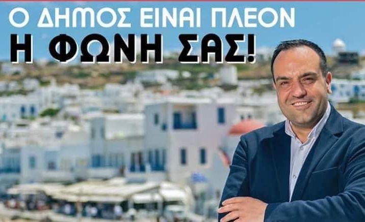 Την Παρασκευή η κεντρική προεκλογική ομιλία του Δήμαρχου Κωνσταντίνου Κουκά