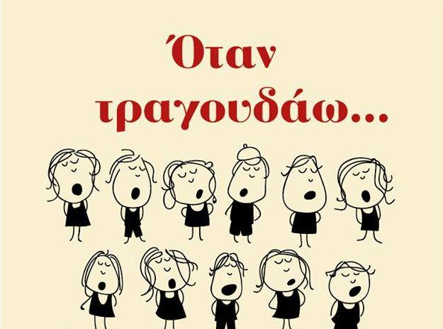 Μουσική Σχολή Δ. Φίννις στο Γρυπάρειο «Όταν Τραγουδάω...»