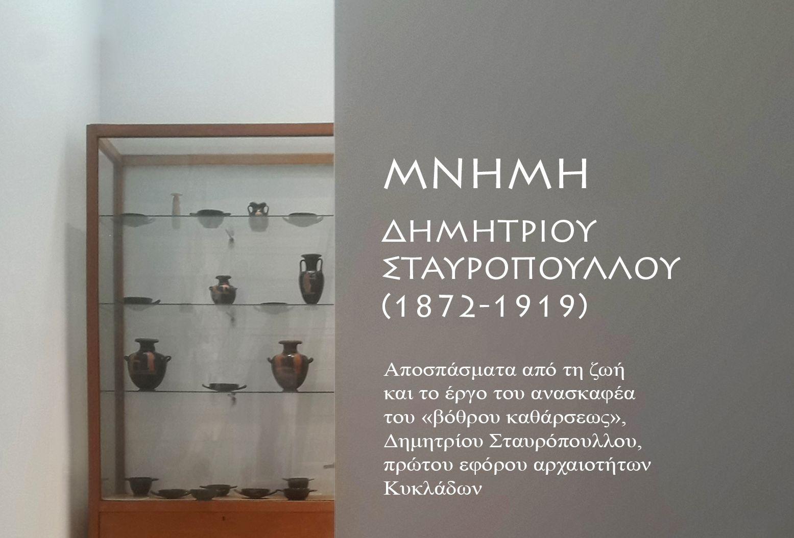 Εκδήλωση μνήμης για τα εκατό χρόνια από το θάνατο Δημητρίου Σταυρόπουλλου