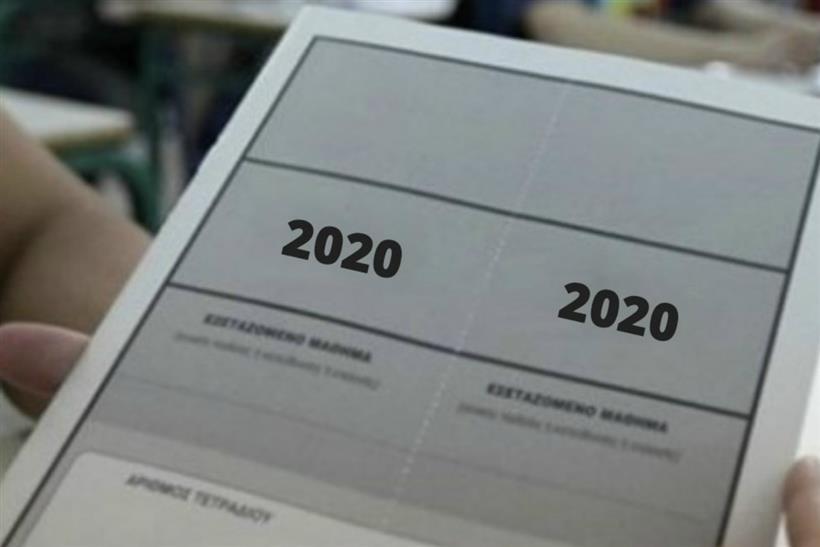 Πανελλαδικές 2020: Με Γερμανικά συνεχίζονται οι εξετάσεις για τους υποψηφίους