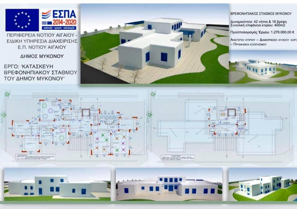 Η κατασκευή του πρώτου βρεφονηπιακού σταθμού του Δήμου Μυκονου γίνεται πραγματικότητα