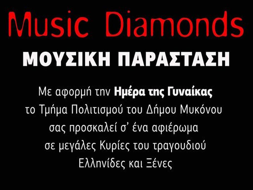 Μουσική παράσταση αφιερωμένη στην «Ημέρα της Γυναίκας»