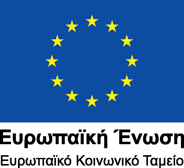 Με ευρωπαϊκούς πόρους της Π.N.AI, η κατάρτιση και πιστοποίηση ανέργων για την πρόσβασή τους στην αγορά εργασίας