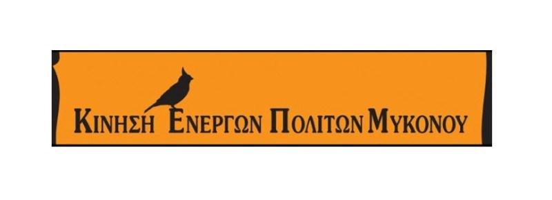 ΚΕΠΟΜ: «Συμμετοχή του Δήμου Μυκόνου στην Κοινή Πρωτοβουλία ενάντια στην ιδιωτικοποίηση των Περιφερειακών Αεροδρομίων»