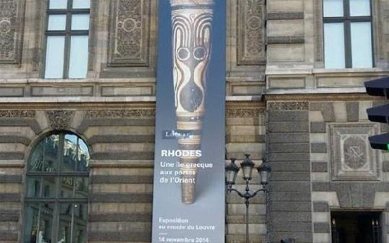 Έκθεση για τη Ρόδο στο Μουσείου του Λούβρου