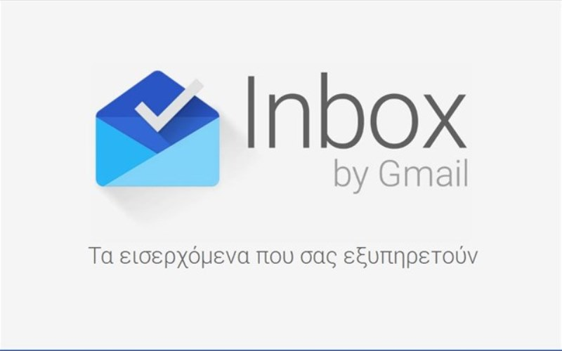 Inbox: Η Google επαναπροσεγγίζει το email