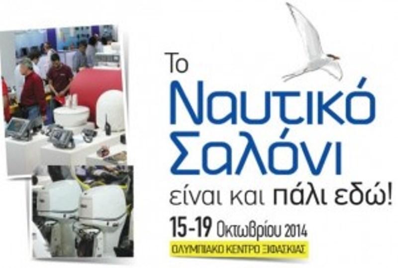 Το Ναυτικό Σαλόνι επέστρεψε! 15-19 Οκτωβρίου 2014 στο Ολυμπιακό Κέντρο Ξιφασκίας