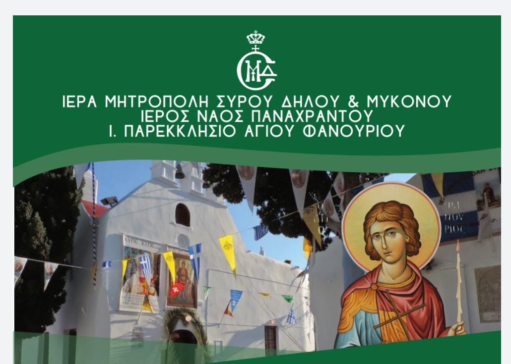 Εορταστικές εκδηλώσεις για την επέτειο μνήμη του Αγίου Φανουρίου