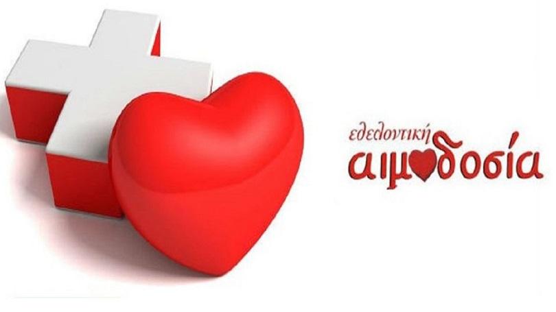 Πρόσκληση Δήμαρχου Μυκόνου για συμμετοχή σε εθελοντική αιμοδοσία