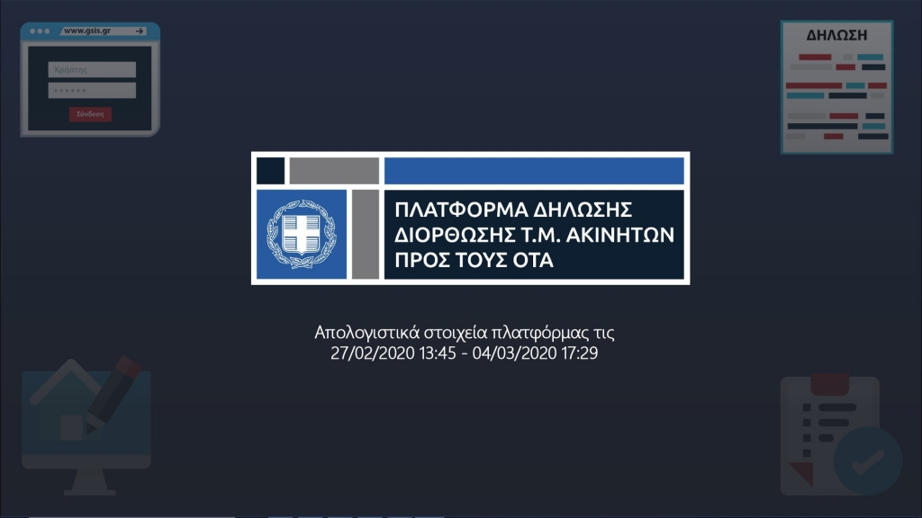Τεράστια η ανταπόκριση των πολιτών στην ηλεκτρονική πλατφόρμα για τη δήλωση διόρθωσης Τ.Μ ακινήτων προς τους Ο.Τ.Α
