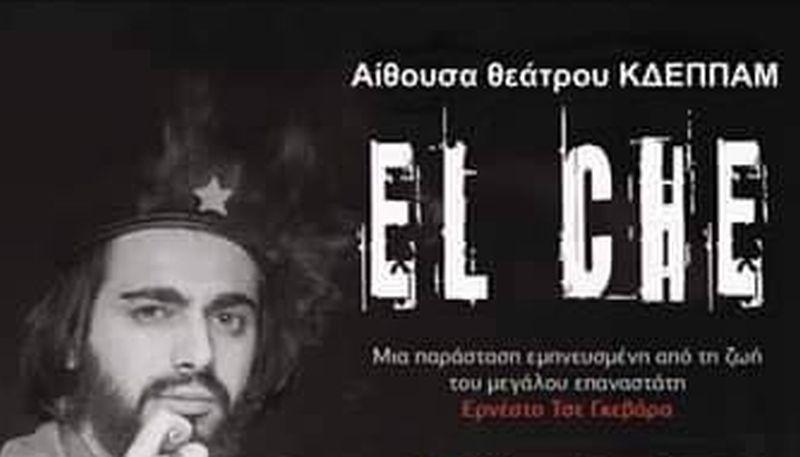 ΚΔΕΠΠΑΜ: Η παράσταση «EL CHE» στη Μύκονο