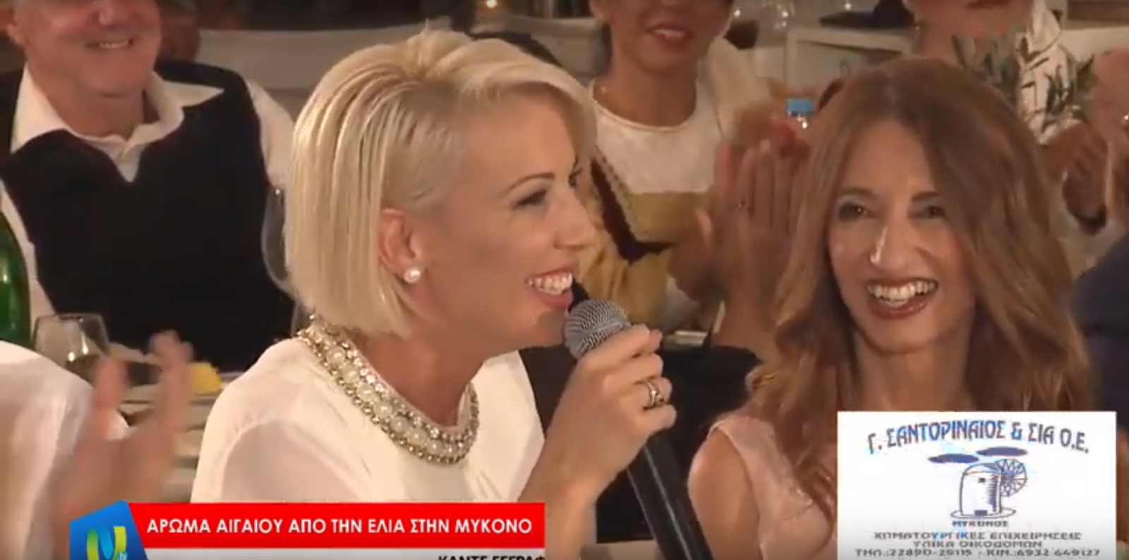 (vid) Η Κατερίνα Μονογιυού  στην εκπομπή «Άρωμα Αιγαίου»