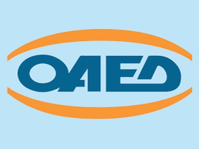ΟΑΕΔ: Ηλεκτρονικά η έκδοση δελτίου ανεργίας και η αίτηση επιδότησης ανεργίας