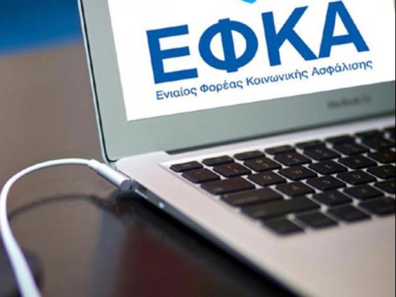 Οφειλές στον e-ΕΦΚΑ: Με 12 άτοκες ή 24 έντοκες δόσεις και από το 2021 η αποπληρωμή