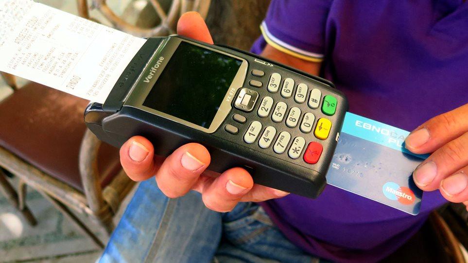 Ηλεκτρονικές δαπάνες: Ποιοι και πώς γλιτώνουν το πρόστιμο 22% φέτος