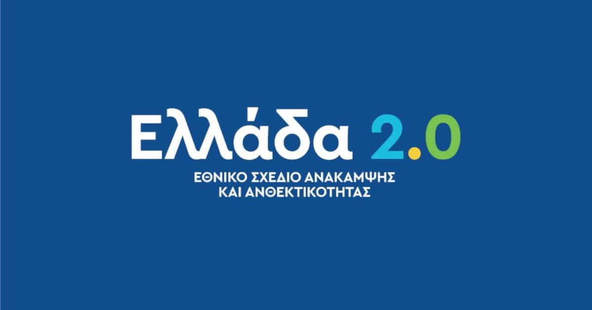 Πράσινο φως από την Κομισιόν στο «Ελλάδα 2.0» των 30,5 δισ.