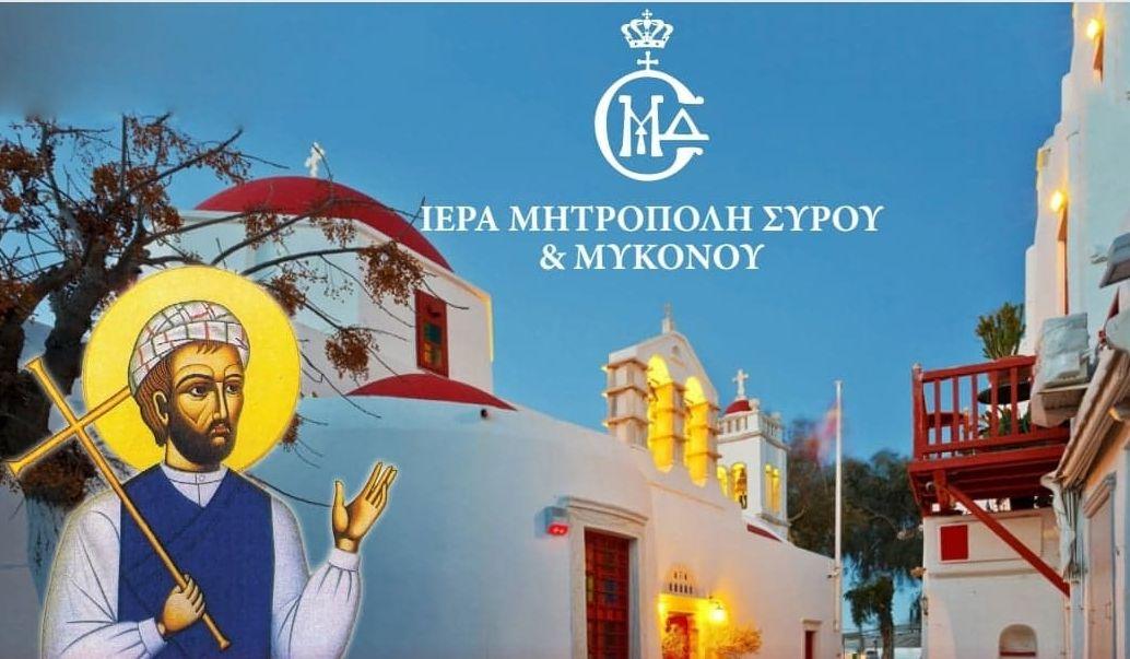 Το πρόγραμμα για τον εορτασμό της Ιεράς Μνήμης του Αγίου Νεομάρτυρος Εμανουήλ