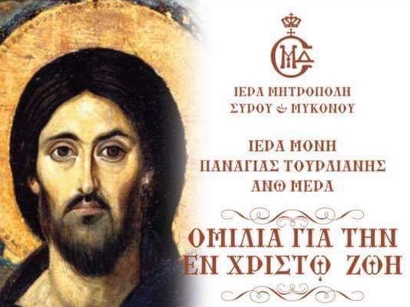 Ομιλία για την «εν Χριστώ ζωή» στο Μοναστήρι Παναγίας Τουρλιανής