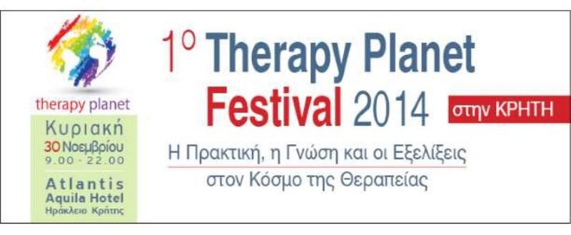 Το πρώτο Φεστιβάλ Planet Therapy στην Κρήτη στις 30 Νοεμβρίου