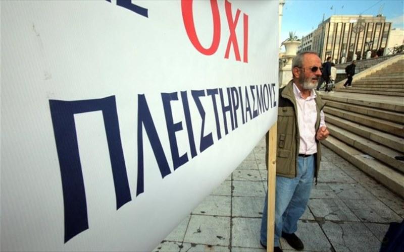 Διαμαρτυρία το μεσημέρι κατά των πλειστηριασμών κατοικιών