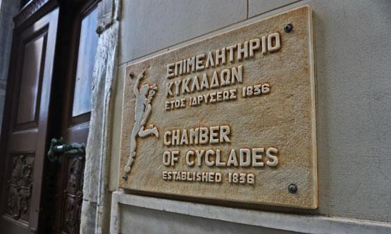 Επιστολή από το Επιμελητήριο Κυκλάδων για τον «Εκσυγχρονισμό της Χωροταξικής και Πολεοδομικής Νομοθεσίας»
