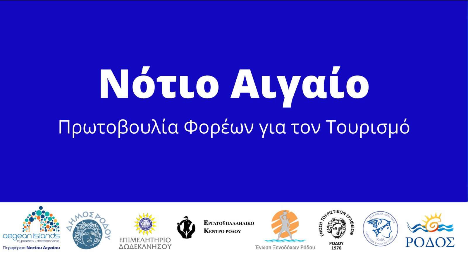 Με 967.995 διεθνείς αφίξεις για το Ν. Αιγαίο κλείνει το τρίμηνο του 2020