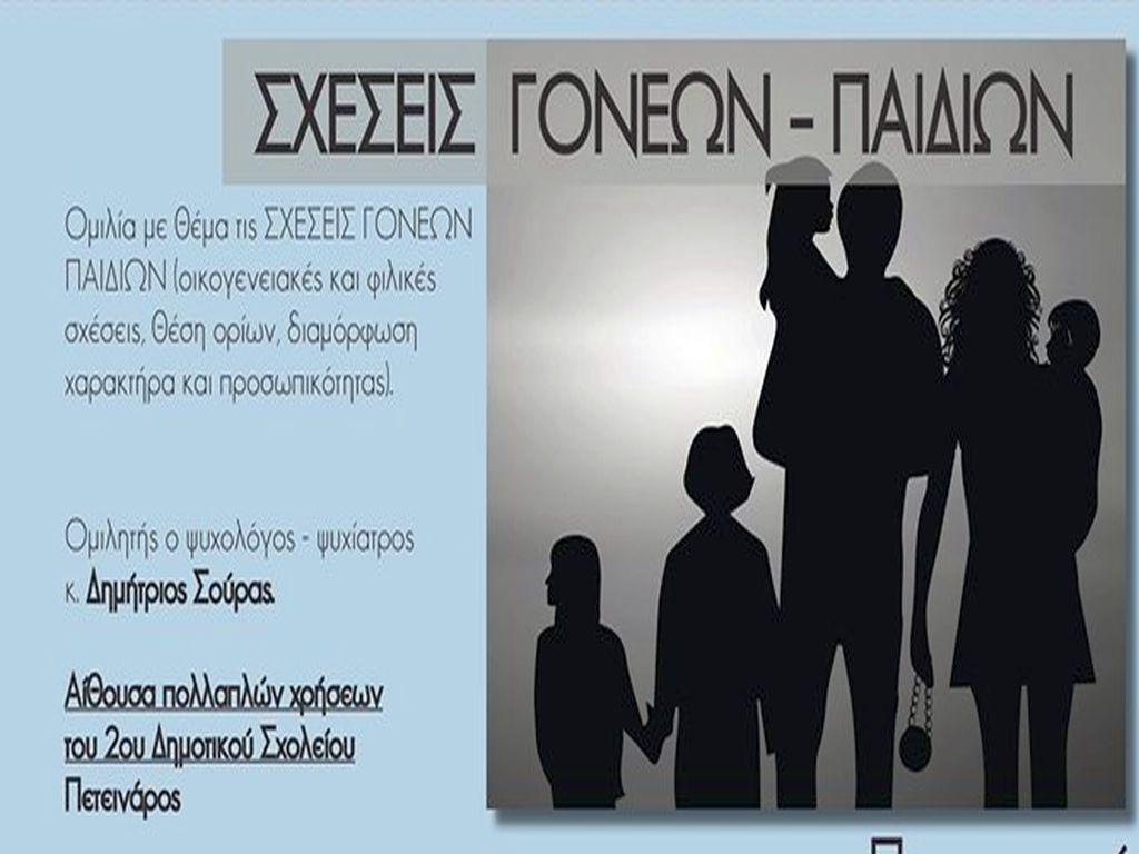 Ο ψυχολόγος κ. Δημήτριος Σούρας στη Μύκονο την Παρασκευή για δύο ξεχωριστές ομιλίες για γονείς, παιδιά και εφήβους