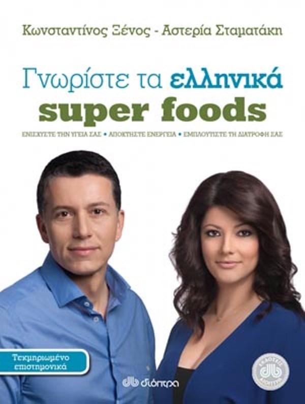 Γνωρίστε τα ελληνικά superfoods