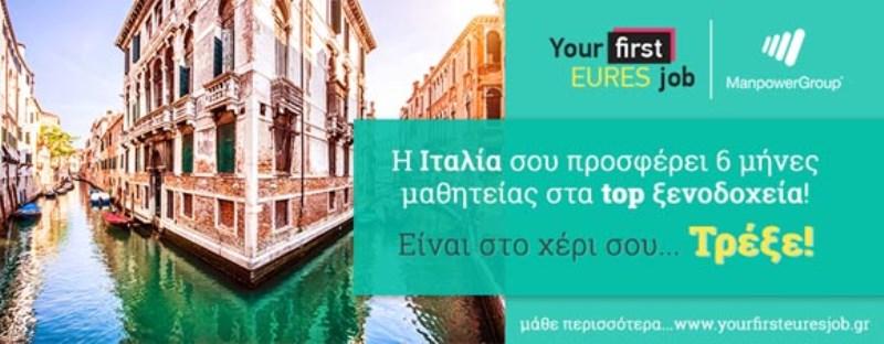 Η πρώτη σου εργασία μέσω του EURES