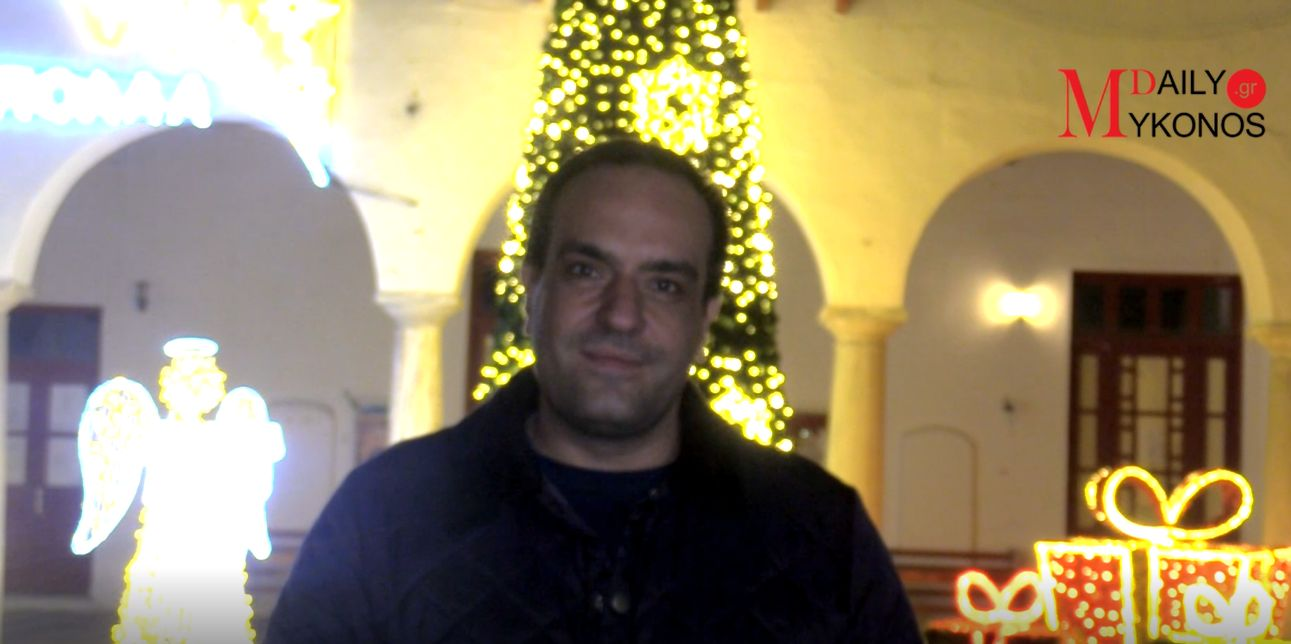 Δήμαρχος Μυκόνου: «Να είσαστε ασφαλείς, να απολαύσετε το νησί και τα Χριστούγεννα»