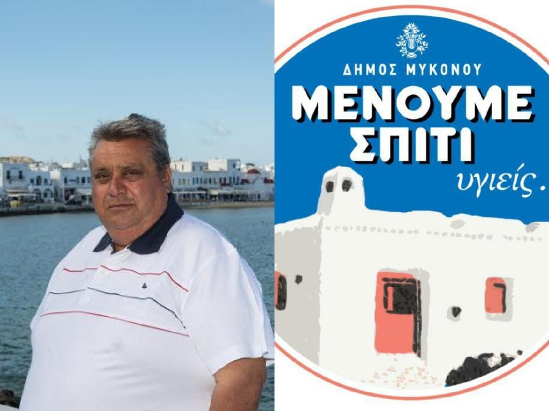 Ο αντιδήμαρχος Αλέκος Κουκάς δείχνει τον δρόμο: Αναστέλλω τις οικοδομικές μου δραστηριότητες, ως εργολάβος - Καλώ τους συναδέλφους μου να πράξουν το ίδιο