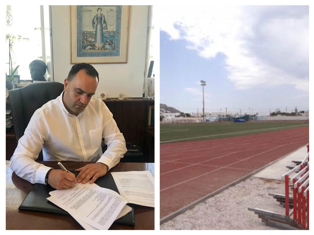 Σύμβαση του Δήμου Μυκόνου για την προμήθεια υλικών και για τη συντήρηση των αθλητικών εγκαταστάσεων