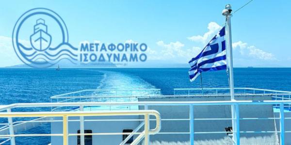 75 εκ. ευρώ σε νησιωτικές επιχειρήσεις ως επιπρόσθετο μέτρο στήριξης μέσω του Μεταφορικού Ισοδύναμου του 2020