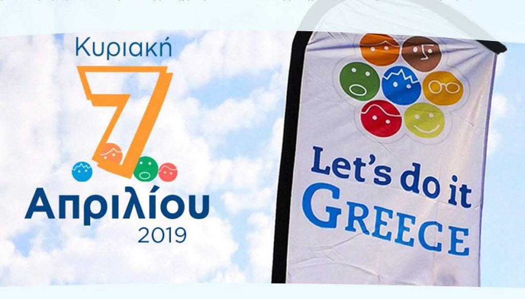 Let's Do It Mykonos - Οι προγραμματισμένες δράσεις