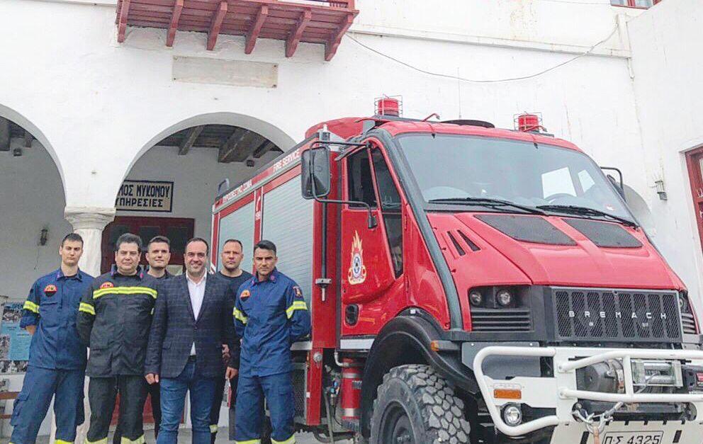 Ο Δήμος Μυκόνου πέτυχε την παραχώρηση ενός νέου Πυροσβεστικού υπερσύγχρονου οχήματος