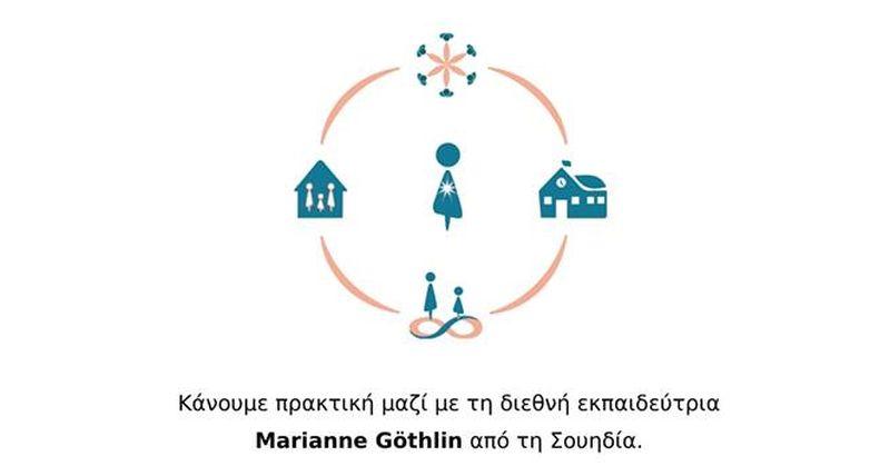 ΚΔΕΠΠΑΜ: Εισαγωγικό σεμινάριο στη μη βίαιη επικοινωνία