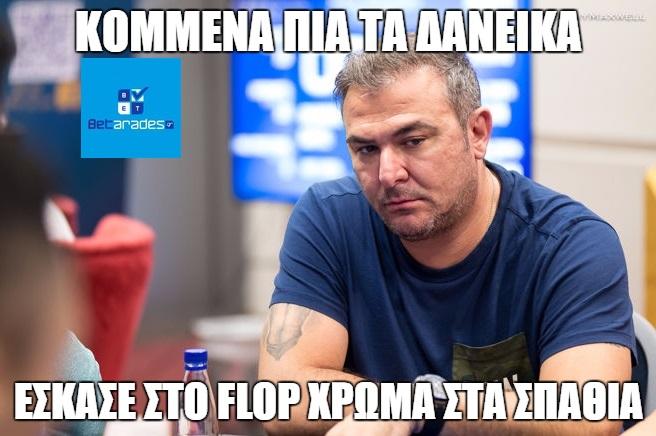 Διαπρέπει σε τουρνουά πόκερ ο Αντώνης Ρέμος