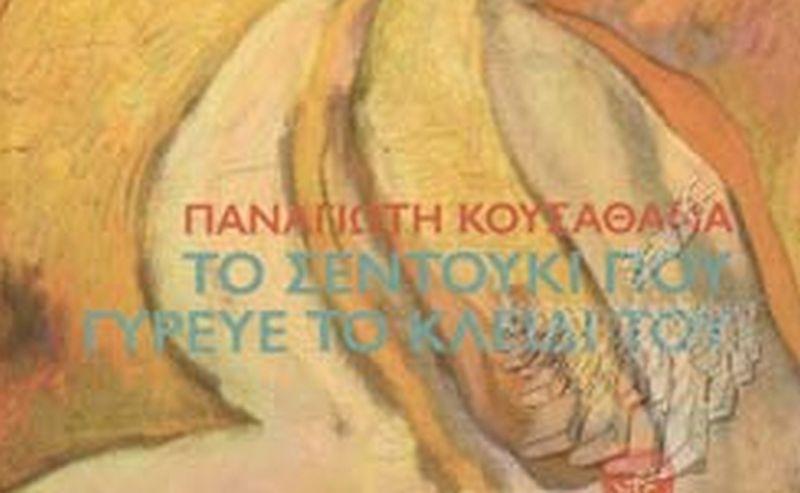 Νέο βιβλίο του Παναγιώτη Κουσαθανά: Το σεντούκι που γύρευε το κλειδί του