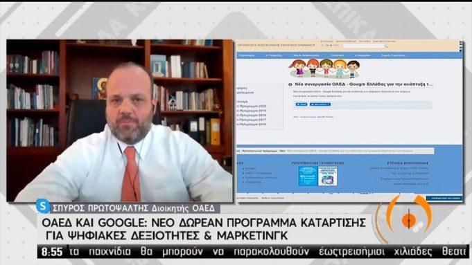 ΟΑΕΔ-Google: «Τρέχει» το δωρεάν πρόγραμμα κατάρτισης για ψηφιακές δεξιότητες (video)