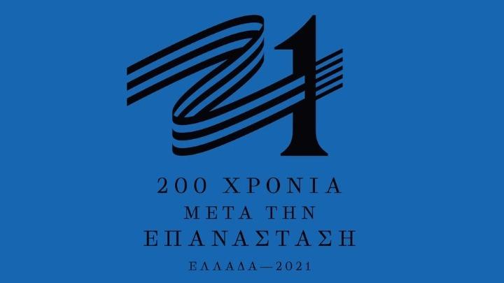 Το σήμα της επιτροπής «Ελλάδα 2021» παρουσίασε η Γιάννα Αγγελοπούλου