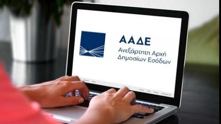 ΑΑΔΕ: Μαζικές διασταυρώσεις για την πάταξη της φοροδιαφυγής