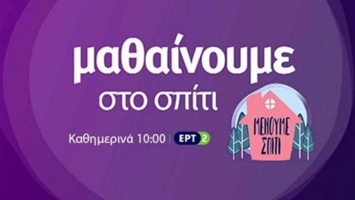 Ρεκόρ τηλεθέασης 51,6% για την εκπαιδευτική τηλεόραση στην ΕΡΤ2