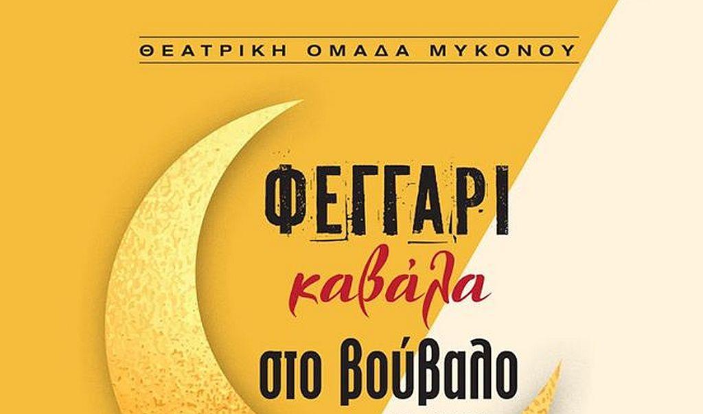 «Φεγγάρι Καβάλα στο Βούβαλο» από τη Θεατρική Ομάδα Μυκόνου