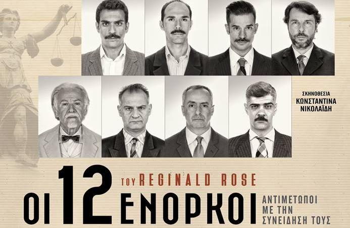 «Οι 12 ένορκοι» στη Μύκονο