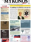 mykonos-news-15-05-2015