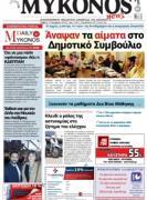mykonos-news-15-11-2014
